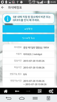 강원대학교 열람실 screenshot 3