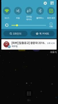 kwnoti screenshot 4