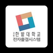 한밭대학교 전자출결시스템 icon