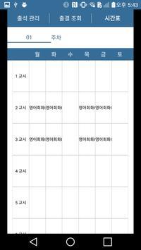 한밭대학교 전자출결시스템 apk screenshot