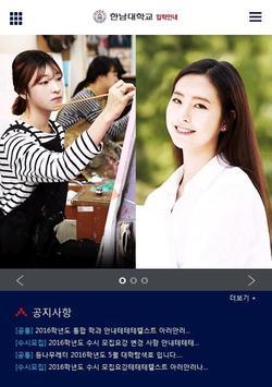 한남대학교 입학안내 poster