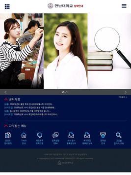 한남대학교 입학안내 apk screenshot