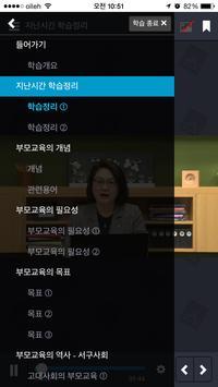 SCU 4 - 서울사이버대학교 apk screenshot