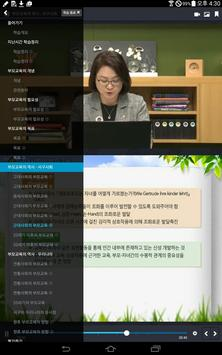 SCU 4 screenshot 5