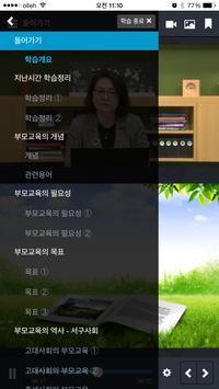 SCU 4 screenshot 13