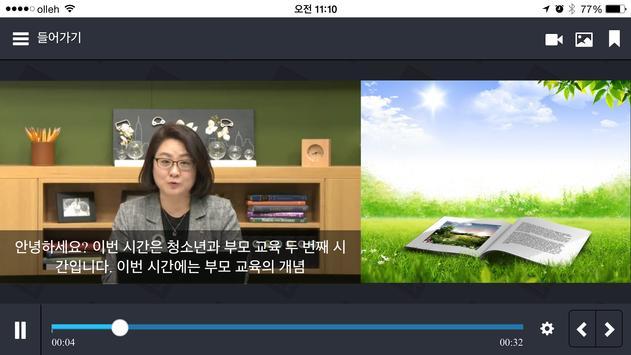 SCU 4 screenshot 11