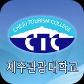 제주관광대학교 icon