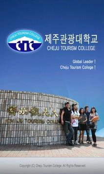 제주관광대학교 poster