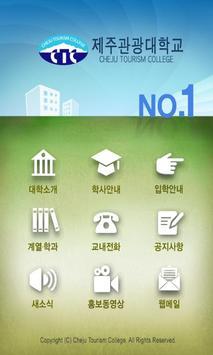 제주관광대학교 screenshot 1