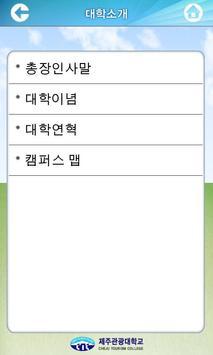 제주관광대학교 screenshot 2