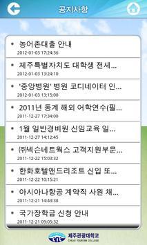 제주관광대학교 screenshot 4