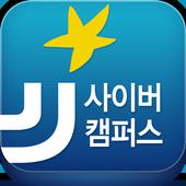 전주대학교 사이버캠퍼스 icon