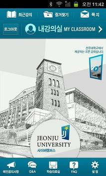 전주대학교 사이버캠퍼스 poster