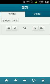 전주대학교 사이버캠퍼스 apk screenshot