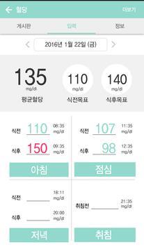 당뇨당 - 당뇨관리 친구 apk screenshot