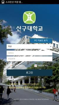 신구대학교 poster