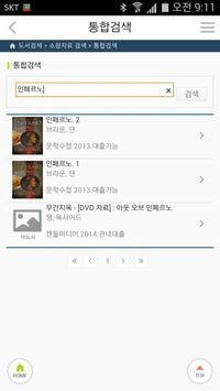 신구대학교 apk screenshot