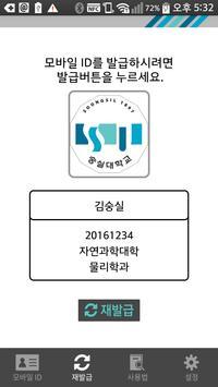 숭실대학교 모바일 ID apk screenshot