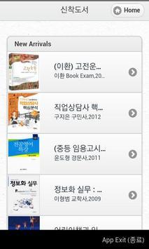 배재대학교 전자도서관 apk screenshot