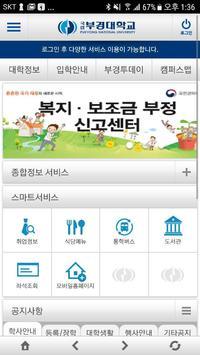 부경대학교 poster