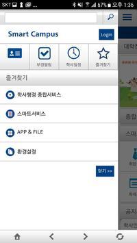 부경대학교 screenshot 2