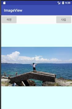 ImageView Test (S/W교육센터) apk screenshot