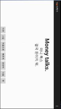 영산대학교 기본영어회화 프로그램 Volume II apk screenshot