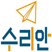 수리안 커뮤니티 icon