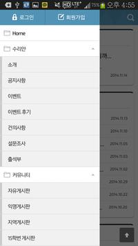수리안 커뮤니티 apk screenshot