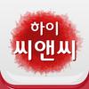 하이씨앤씨 icon