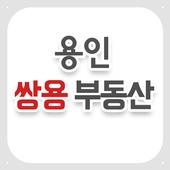 용인쌍용부동산 - 상하동부동산 상하동아파트 icon