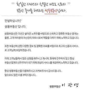 용인쌍용부동산 - 상하동부동산 상하동아파트 poster