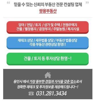 용인쌍용부동산 - 상하동부동산 상하동아파트 apk screenshot