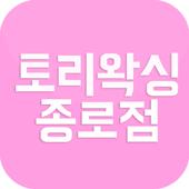 토리왁싱 종로점 - 왁싱샵 페이스왁싱 icon