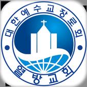 열방교회 - 대한예수교 장로회, 총신대신학대학원 icon