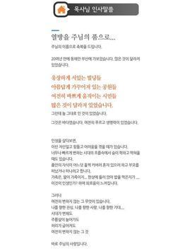 열방교회 - 대한예수교 장로회, 총신대신학대학원 poster