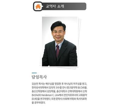 열방교회 - 대한예수교 장로회, 총신대신학대학원 apk screenshot