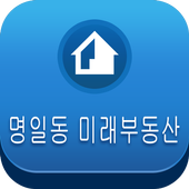 명일동미래부동산 - 명일동부동산, 명일동아파트 icon