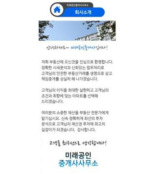 명일동미래부동산 - 명일동부동산, 명일동아파트 poster