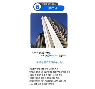 명일동미래부동산 - 명일동부동산, 명일동아파트 apk screenshot