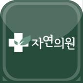 자연의원 - 자연치유 암치료법 icon