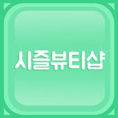 시즐뷰티샵 - 친환경샴푸 탈모방지샴푸 icon
