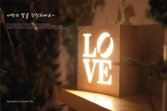 디자인신드롬 - 예쁜조명 우드조명 apk screenshot