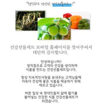 휴럼 - 건강선물세트 poster