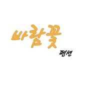 바람꽃펜션 - 제천펜션, 월악산펜션 icon