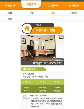 바람꽃펜션 - 제천펜션, 월악산펜션 apk screenshot