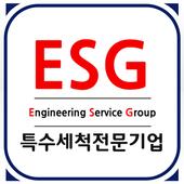 ESG - 드라이아이스세척기,산업용세척기 icon