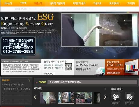 ESG - 드라이아이스세척기,산업용세척기 poster