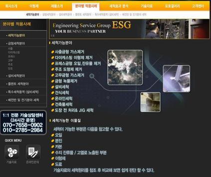 ESG - 드라이아이스세척기,산업용세척기 apk screenshot