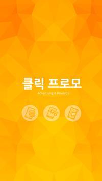클릭프로모-영수증 관리/보관,영수증 스캔,영수증가계부 poster
